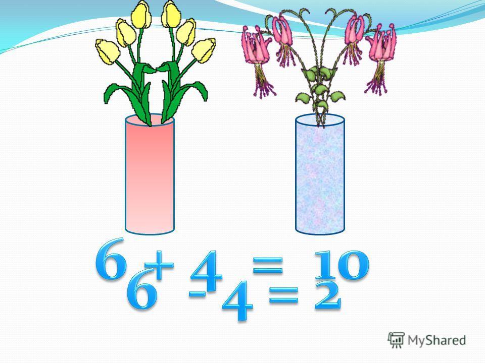 10 - 3 6 + 3 9 - 1 8 - 2 6 – желтый 7 – зеленый 8 – красный 9 – белый 10 - синий 5 + 5