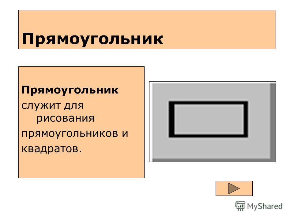 Прямоугольник служит для рисования прямоугольников и квадратов.
