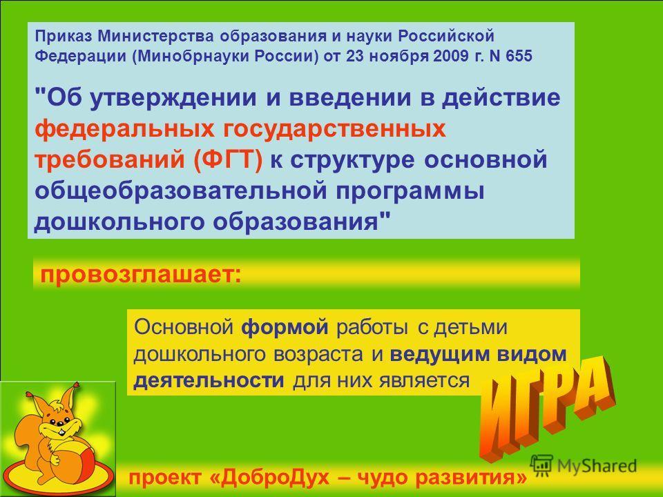 проект «ДоброДух – чудо развития» Приказ Министерства образования и науки Российской Федерации (Минобрнауки России) от 23 ноября 2009 г. N 655