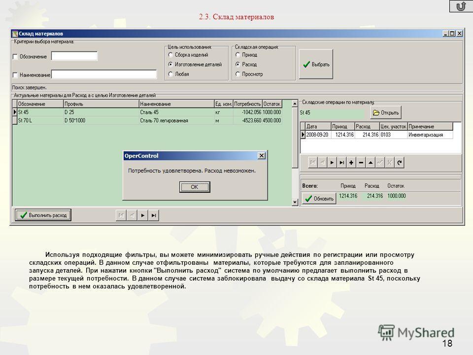 18 2.3. Склад материалов Используя подходящие фильтры, вы можете минимизировать ручные действия по регистрации или просмотру складских операций. В данном случае отфильтрованы материалы, которые требуются для запланированного запуска деталей. При нажа