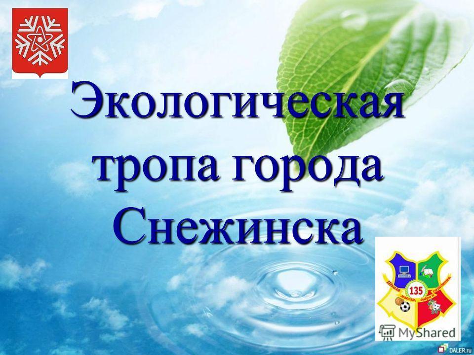 Экологическая тропа города Снежинска