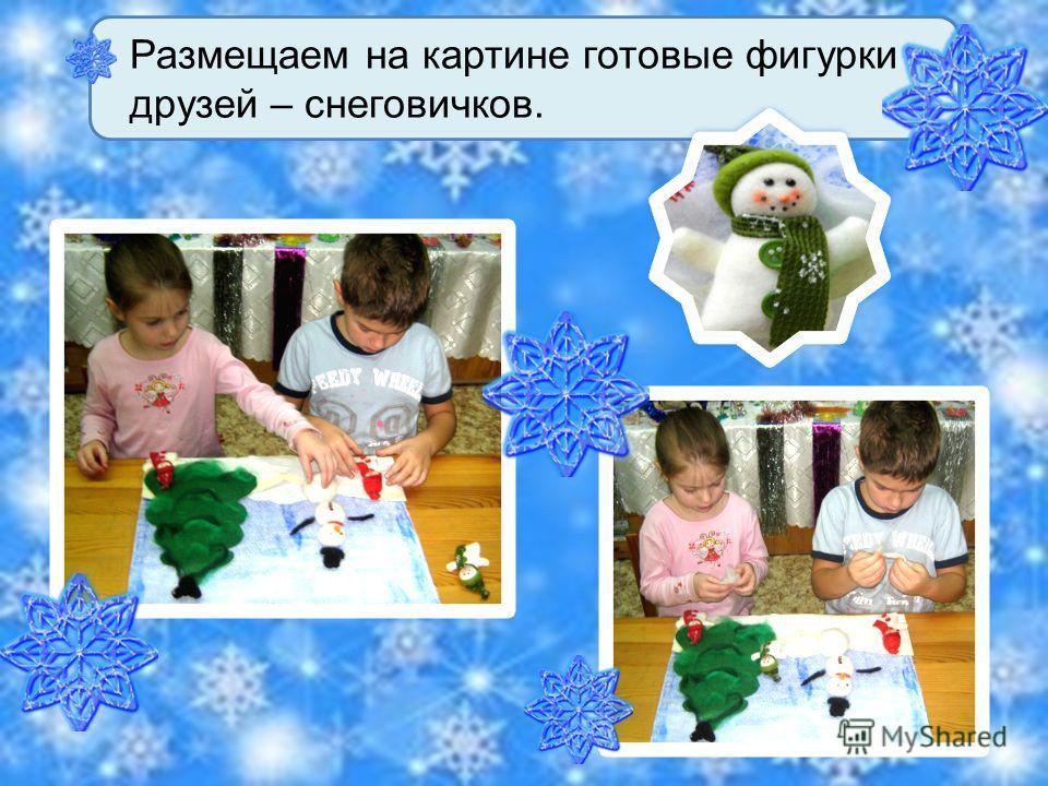 Размещаем на картине готовые фигурки друзей – снеговичков.