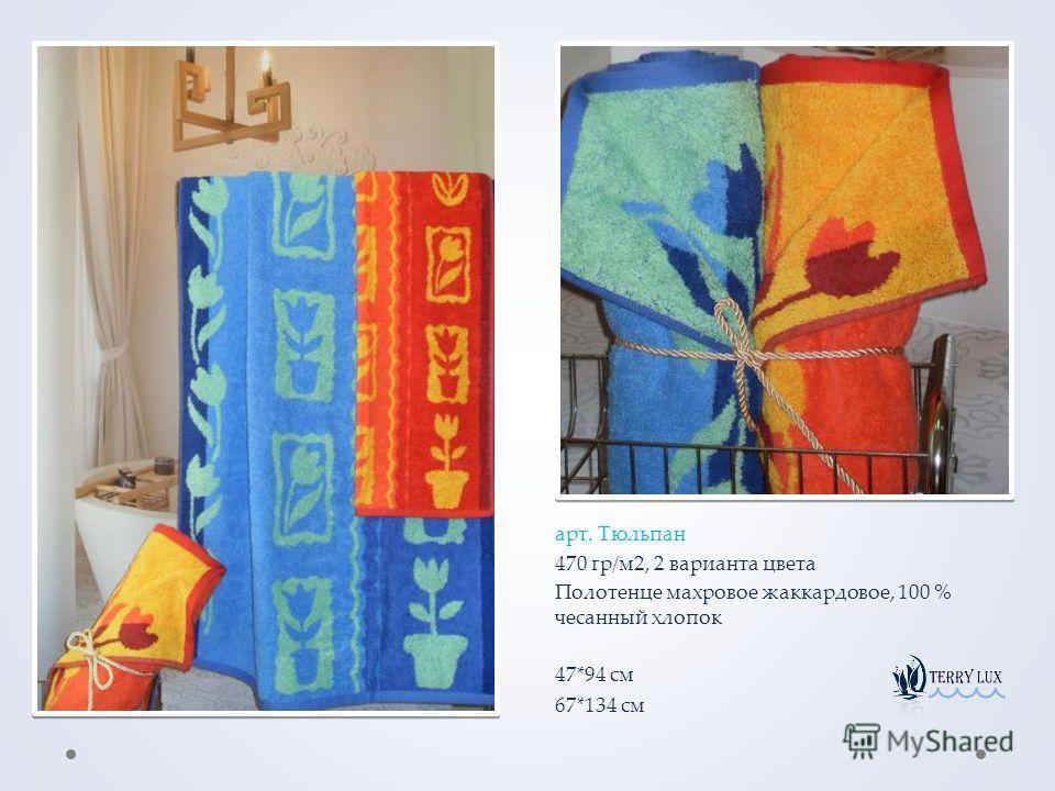 арт. Тюльпан 470 гр/м2, 2 варианта цвета Полотенце махровое жаккардовое, 100 % чесанный хлопок 47*94 см 67*134 см