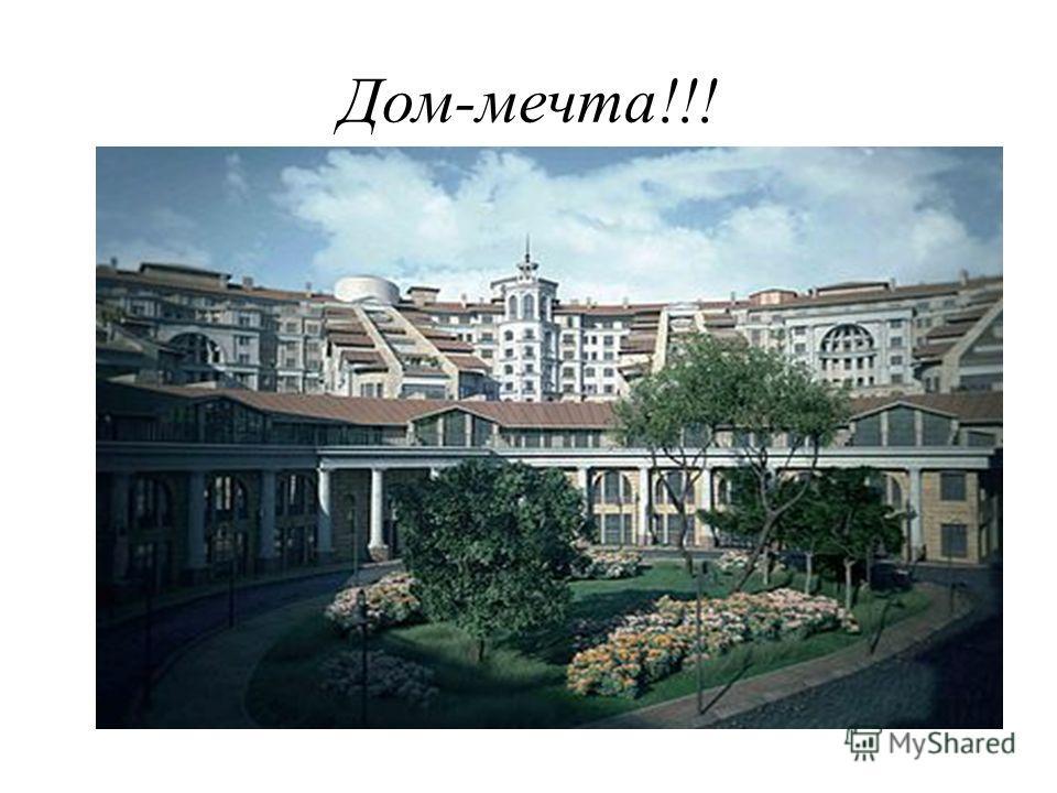 Дом-мечта!!!