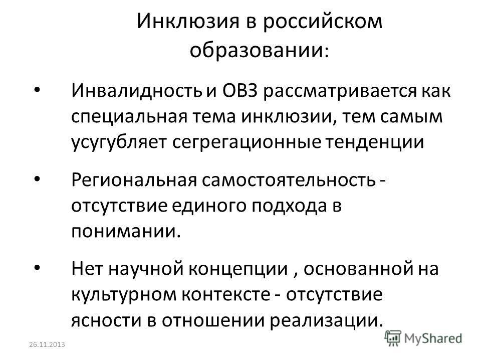 Инклюзия в российском образовании : Инвалидность и ОВЗ рассматривается как специальная тема инклюзии, тем самым усугубляет сегрегационные тенденции Региональная самостоятельность - отсутствие единого подхода в понимании. Нет научной концепции, основа
