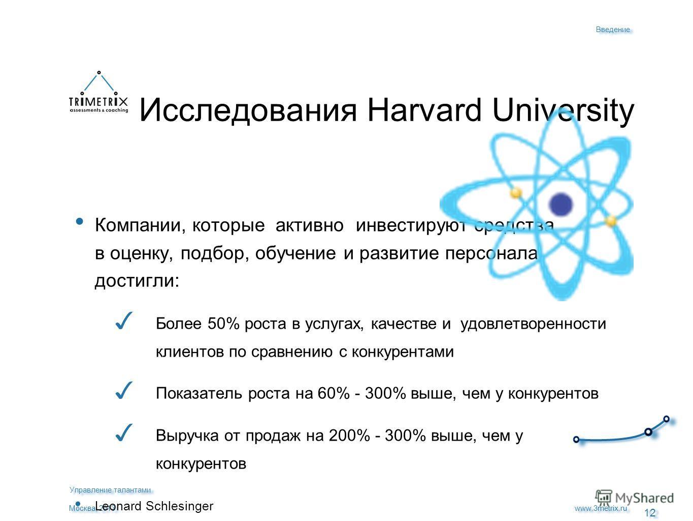 12 www.3metrix.ru Москва, 2013 Исследования Harvard University Компании, которые активно инвестируют средства в оценку, подбор, обучение и развитие персонала достигли: Более 50% роста в услугах, качестве и удовлетворенности клиентов по сравнению с ко