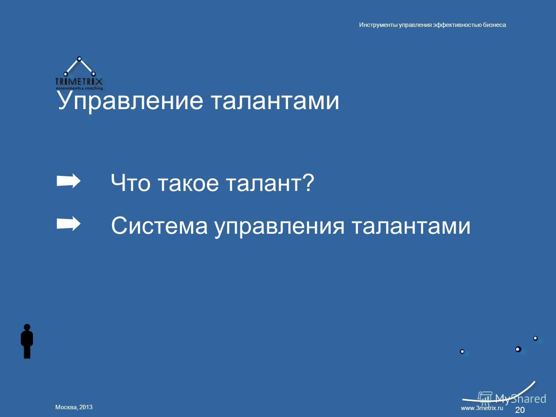 20 www.3metrix.ru Москва, 2013 Управление талантами Инструменты управления эффективностью бизнеса Что такое талант? Система управления талантами
