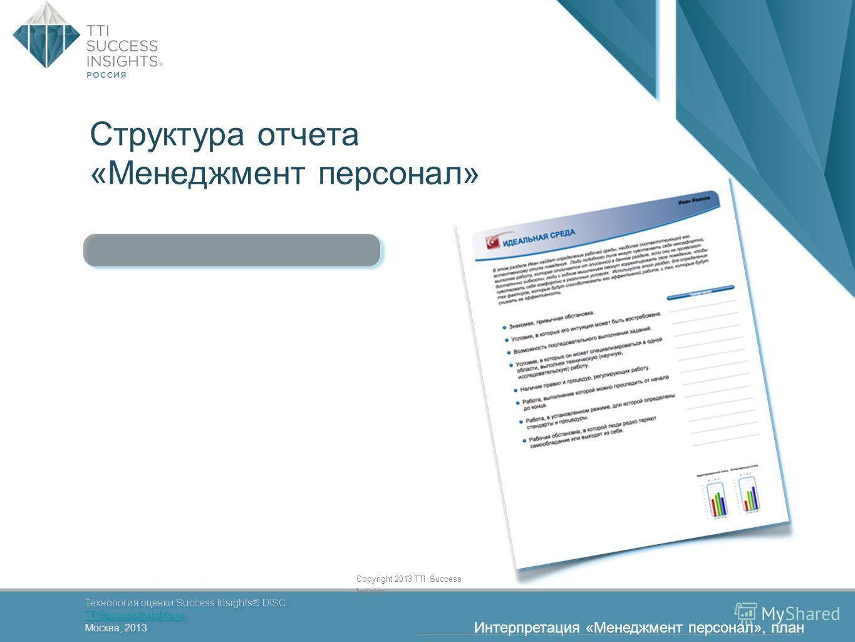 40 Технология оценки Success Insights® DISC TTISuccessInsights.ru Москва, 2013 Технология оценки Success Insights® DISC TTISuccessInsights.ru Москва, 2013 Copyright 2013 TTI Success Insights Структура отчета «Менеджмент персонал» Интерпретация «Менед