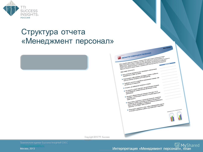 45 Технология оценки Success Insights® DISC TTISuccessInsights.ru Москва, 2013 Технология оценки Success Insights® DISC TTISuccessInsights.ru Москва, 2013 Copyright 2013 TTI Success Insights Структура отчета «Менеджмент персонал» Интерпретация «Менед