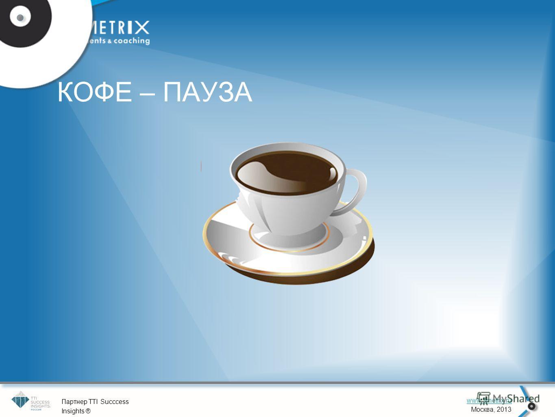 www.3metrix.ru Москва, 2013 Партнер TTI Succcess Insights ® КОФЕ – ПАУЗА