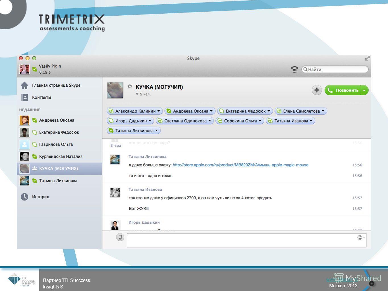 58 www.3metrix.ru Москва, 2013 Партнер TTI Succcess Insights ® Следующий Предыдущий Начало презент. Конец презент. Посл.просм.