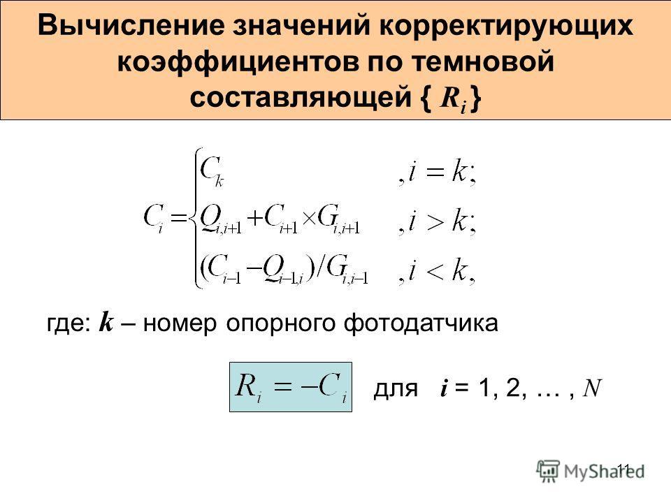 11 Вычисление значений корректирующих коэффициентов по темновой составляющей { R i } для i = 1, 2, …, N где: k – номер опорного фотодатчика