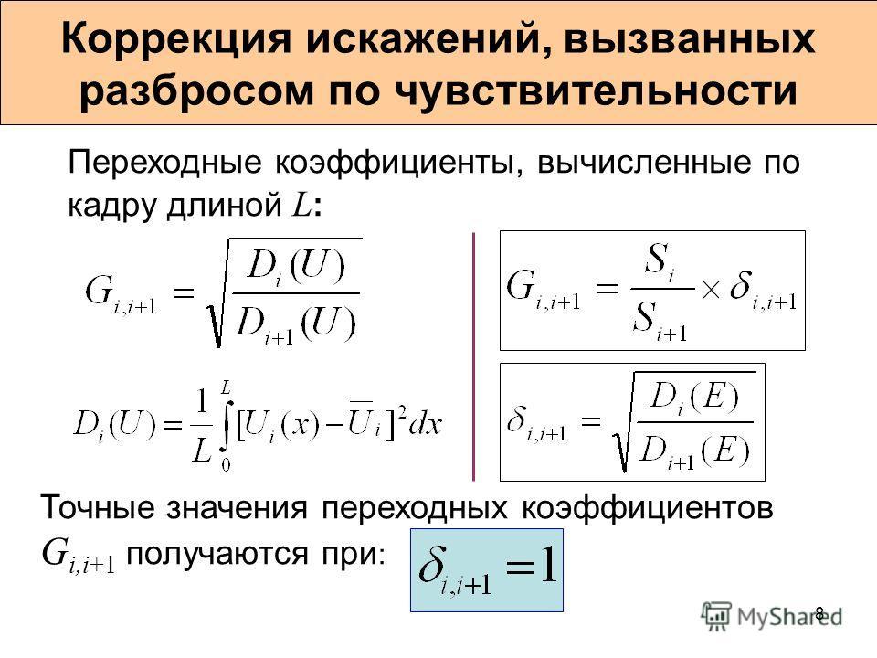8 Коррекция искажений, вызванных разбросом по чувствительности Точные значения переходных коэффициентов G i,i+1 получаются при : Переходные коэффициенты, вычисленные по кадру длиной L :