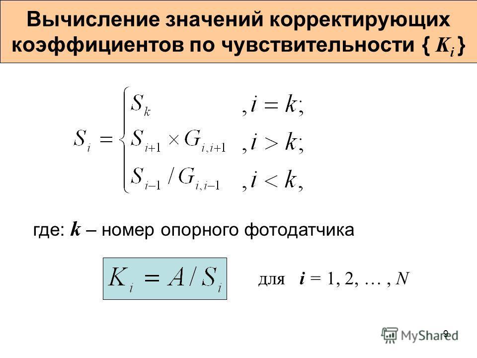 9 Вычисление значений корректирующих коэффициентов по чувствительности { K i } для i = 1, 2, …, N где: k – номер опорного фотодатчика