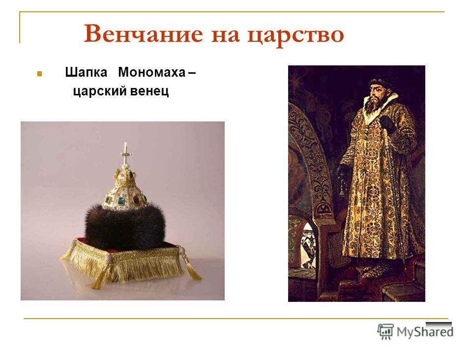 Венчание на царство Шапка Мономаха – царский венец