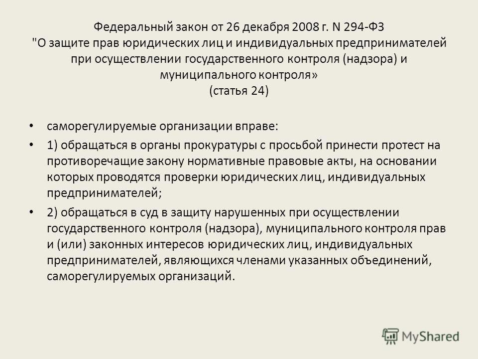 Федеральный закон от 26 декабря 2008 г. N 294-ФЗ