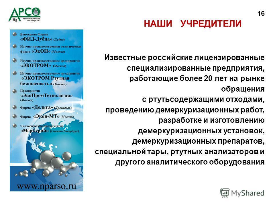 НАШИ УЧРЕДИТЕЛИ Известные российские лицензированные специализированные предприятия, работающие более 20 лет на рынке обращения с ртутьсодержащими отходами, проведению демеркуризационных работ, разработке и изготовлению демеркуризационных установок,