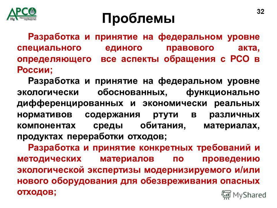 Проблемы Разработка и принятие на федеральном уровне специального единого правового акта, определяющего все аспекты обращения с РСО в России; Разработка и принятие на федеральном уровне экологически обоснованных, функционально дифференцированных и эк
