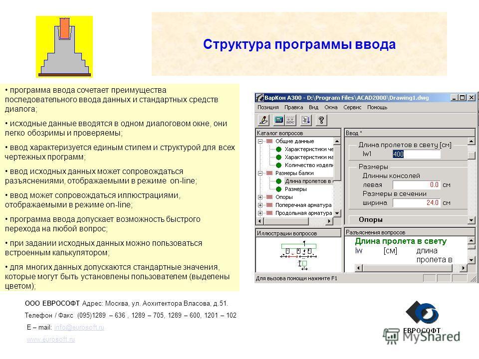 Структура программы ввода программа ввода сочетает преимущества последовательного ввода данных и стандартных средств диалога; исходные данные вводятся в одном диалоговом окне, они легко обозримы и проверяемы; ввод характеризуется единым стилем и стру