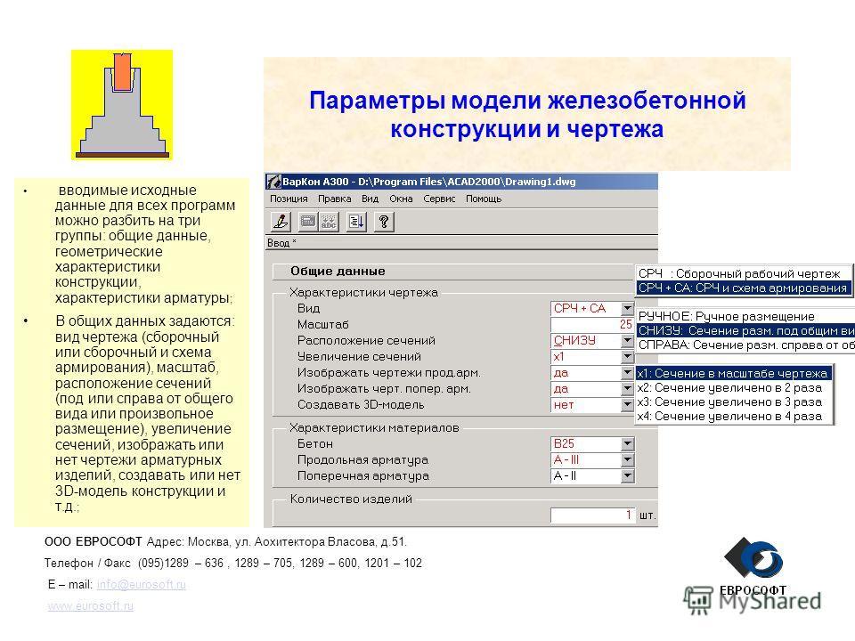 Параметры модели железобетонной конструкции и чертежа вводимые исходные данные для всех программ можно разбить на три группы: общие данные, геометрические характеристики конструкции, характеристики арматуры ; В общих данных задаются: вид чертежа (сбо