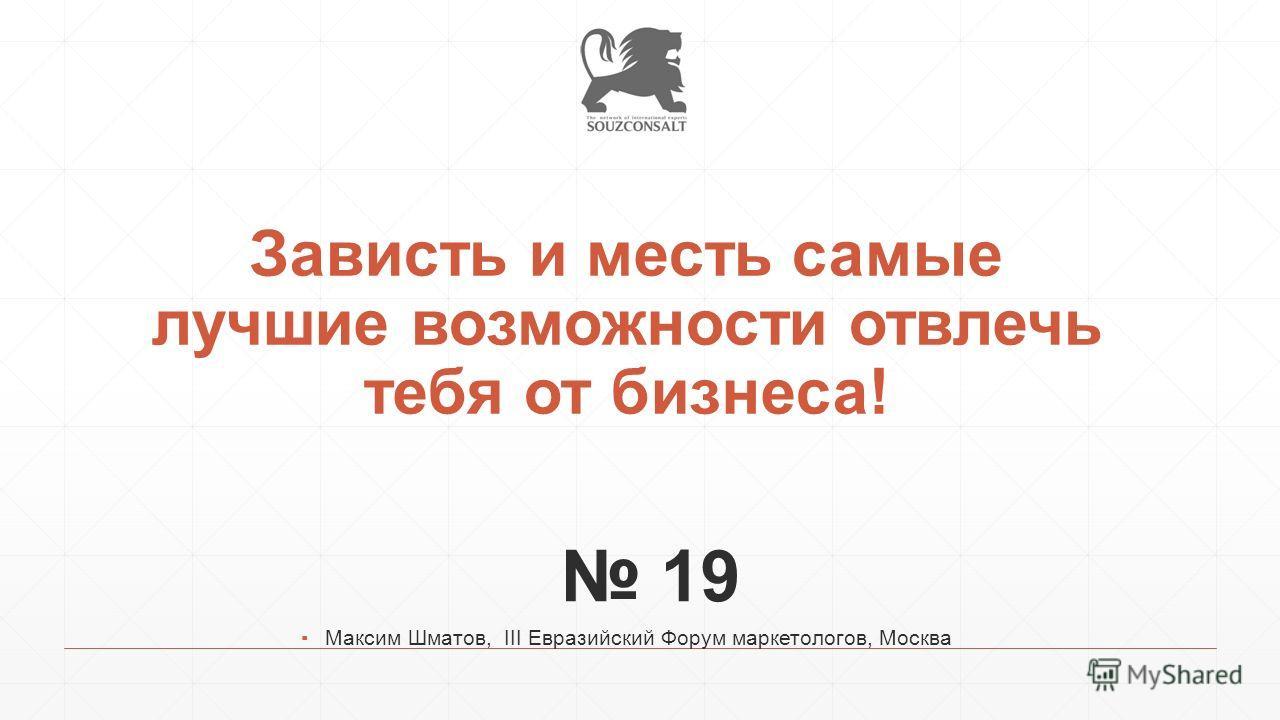 Зависть и месть самые лучшие возможности отвлечь тебя от бизнеса! 19 Максим Шматов, III Евразийский Форум маркетологов, Москва