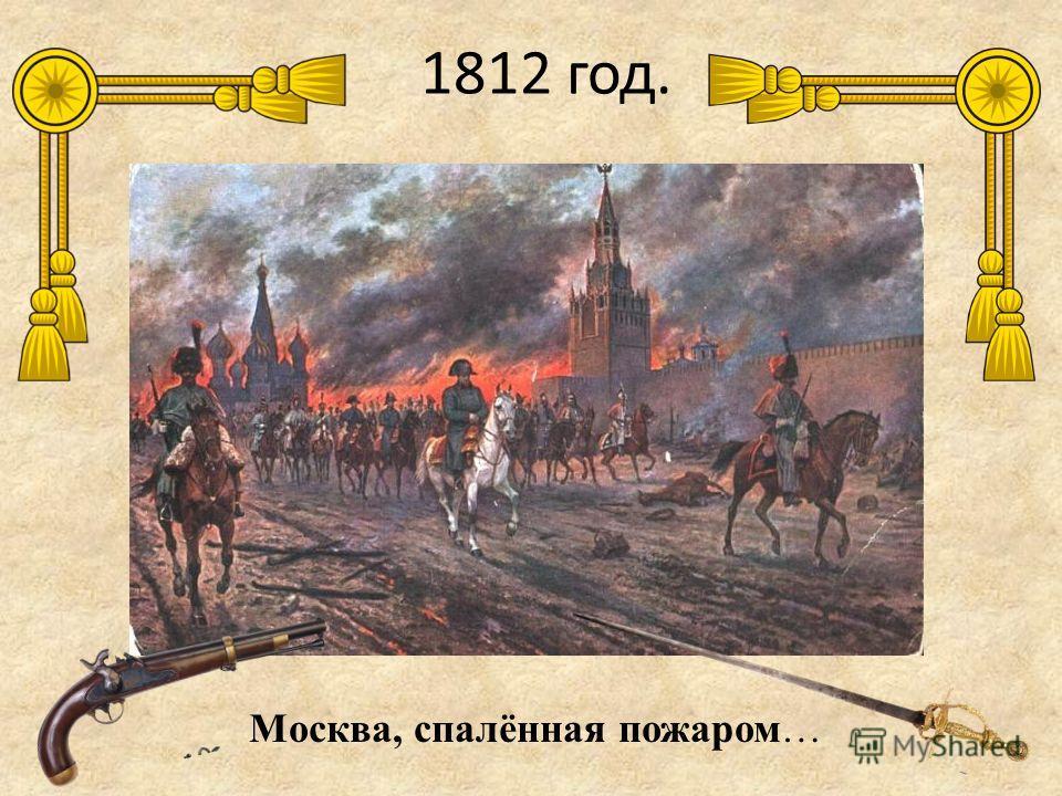 1812 год. Москва, спалённая пожаром…