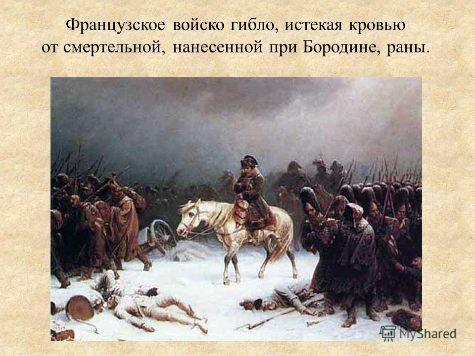 Французское войско гибло, истекая кровью от смертельной, нанесенной при Бородине, раны.