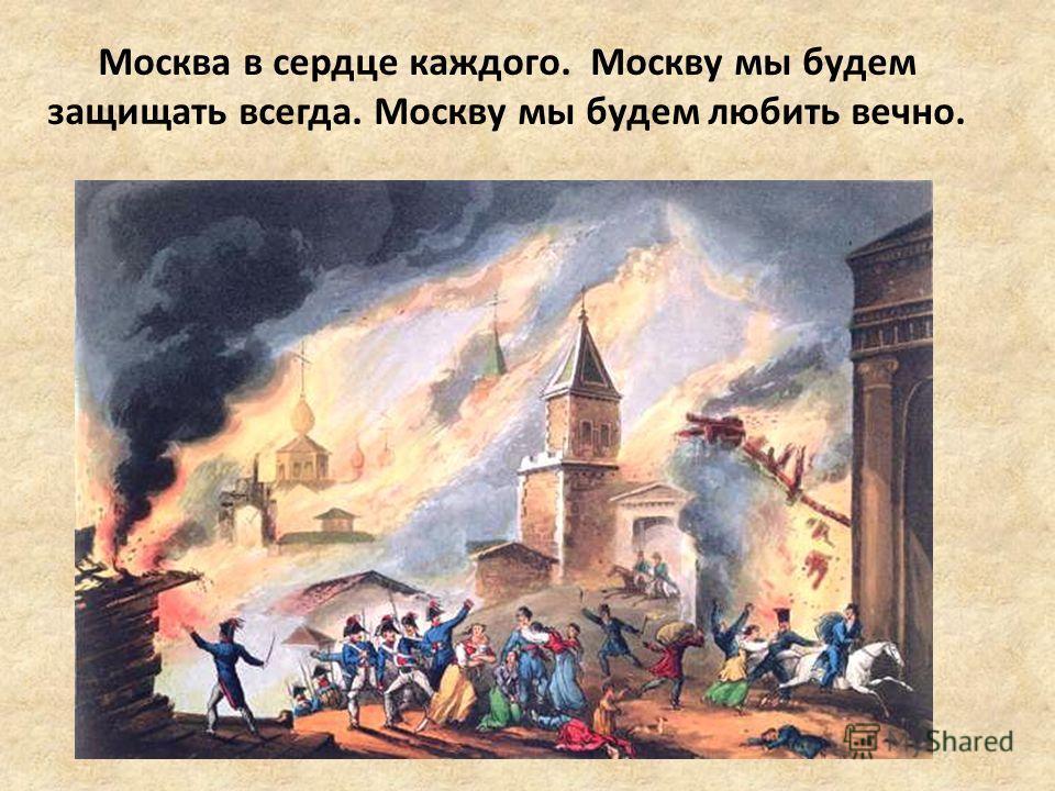 Москва в сердце каждого. Москву мы будем защищать всегда. Москву мы будем любить вечно.