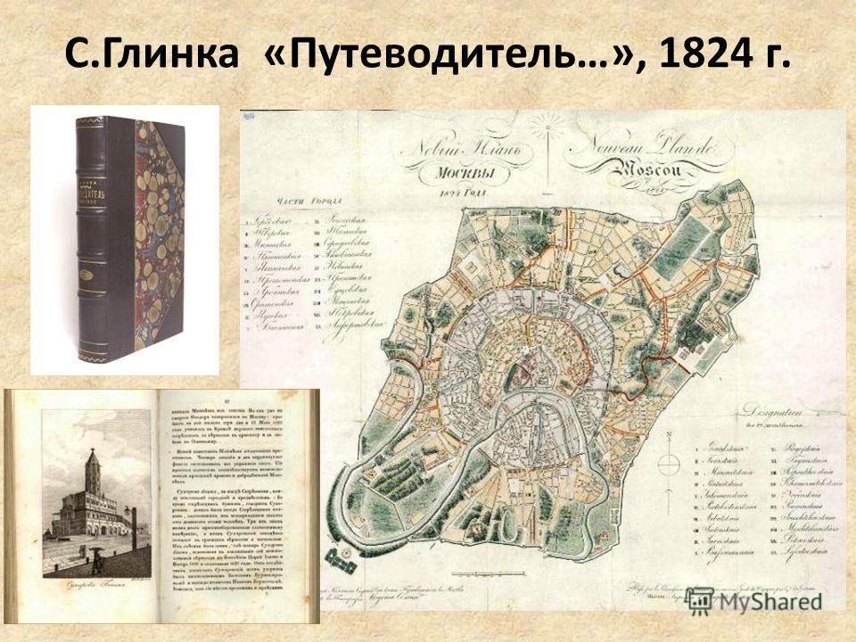 С.Глинка «Путеводитель…», 1824 г.