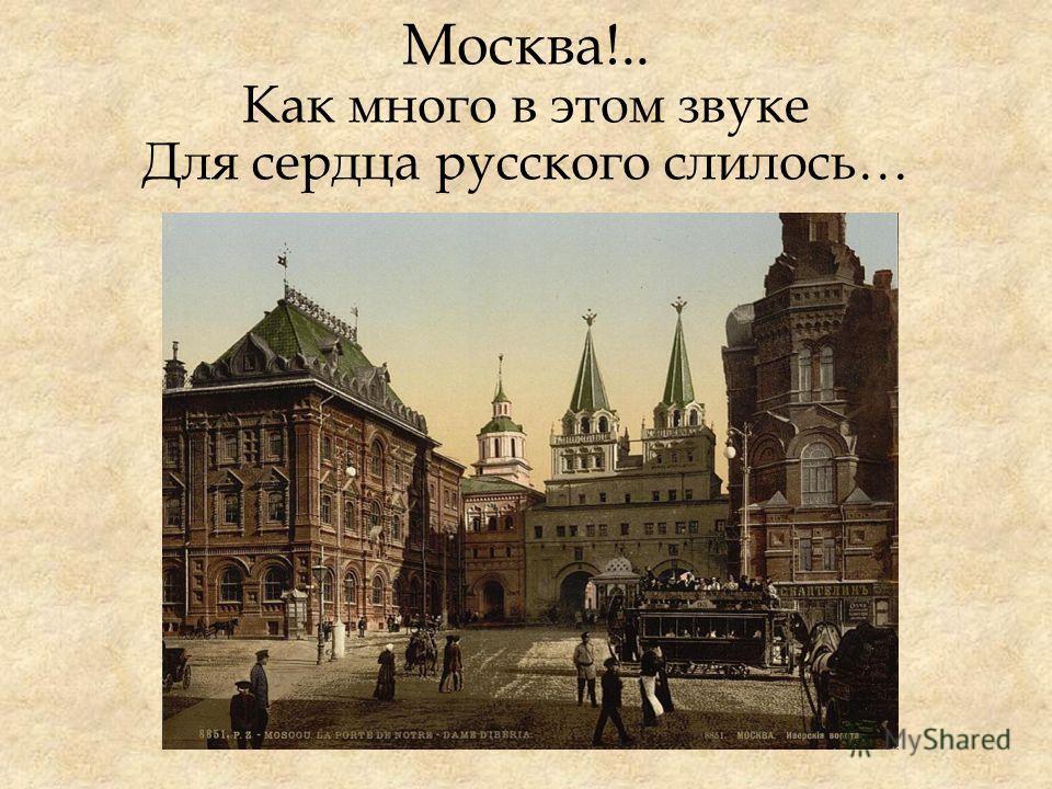 Москва!.. Как много в этом звуке Для сердца русского слилось…