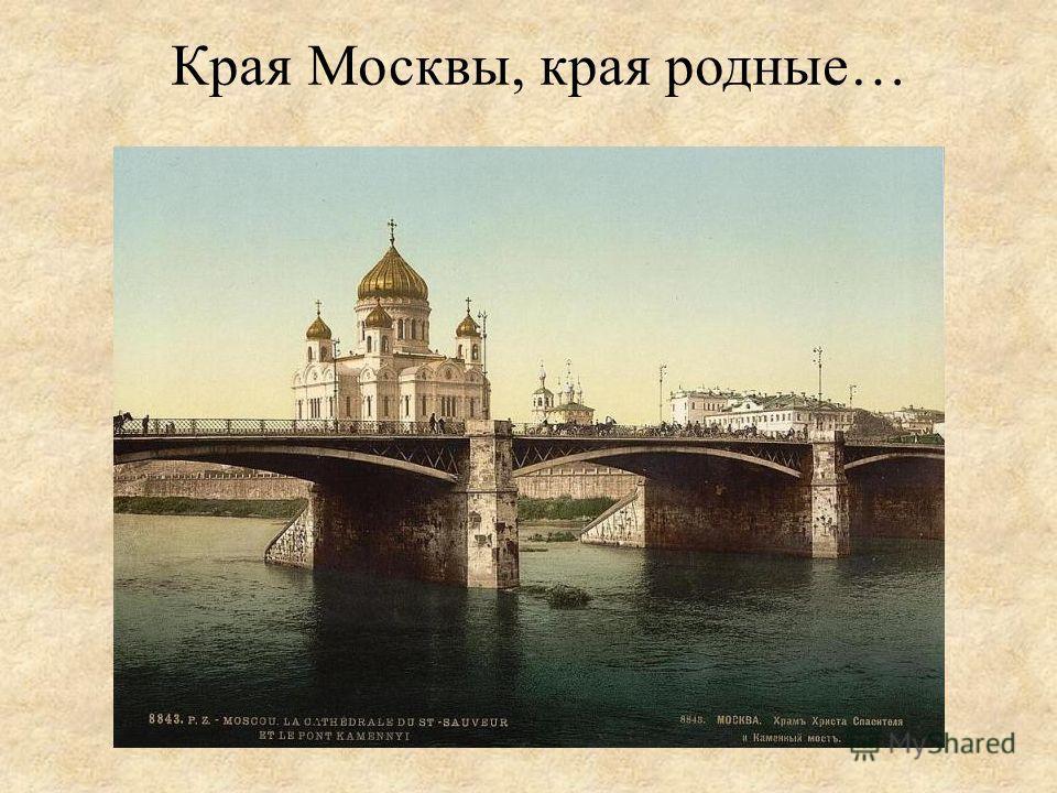 Края Москвы, края родные…