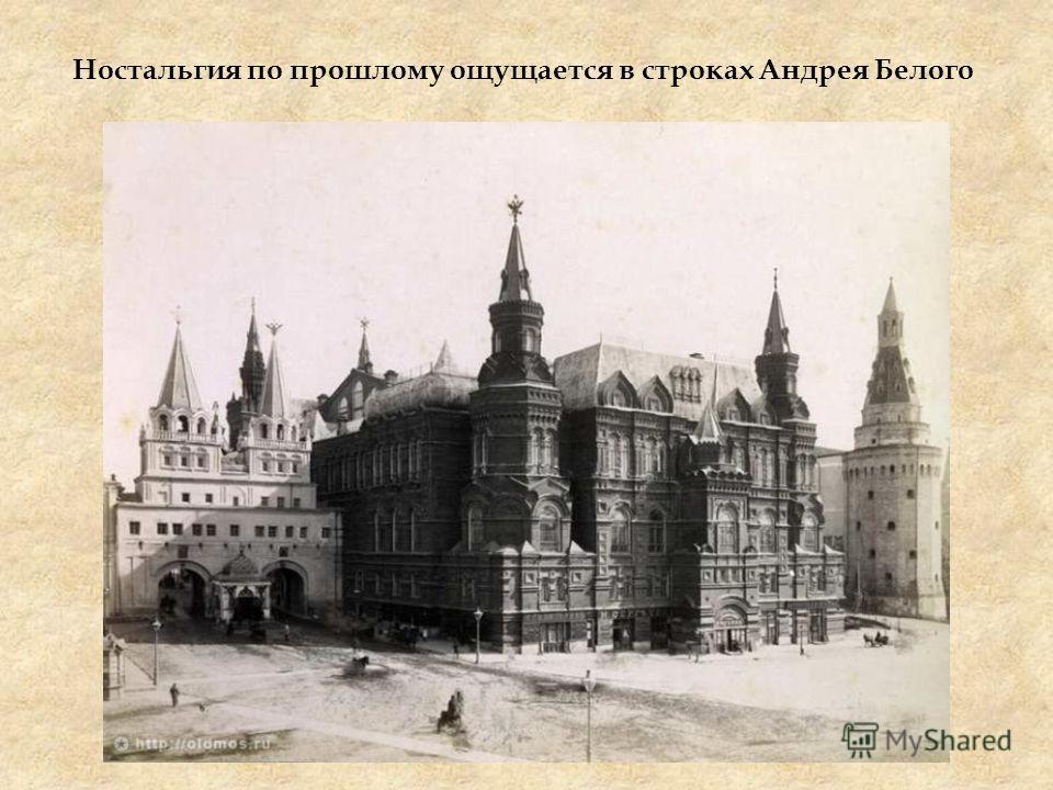 Ностальгия по прошлому ощущается в строках Андрея Белого