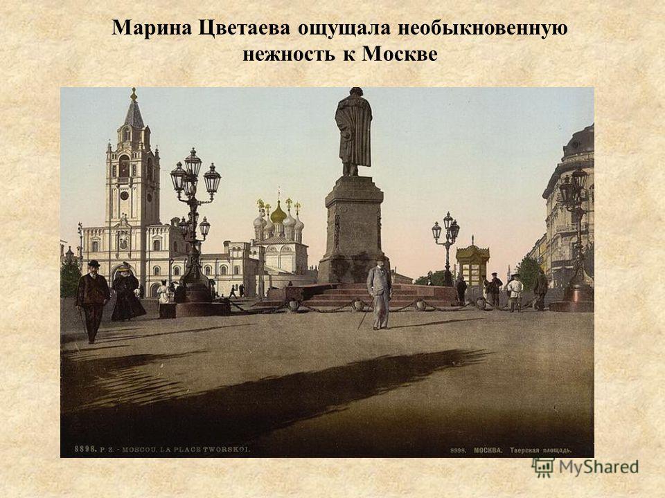 Марина Цветаева ощущала необыкновенную нежность к Москве