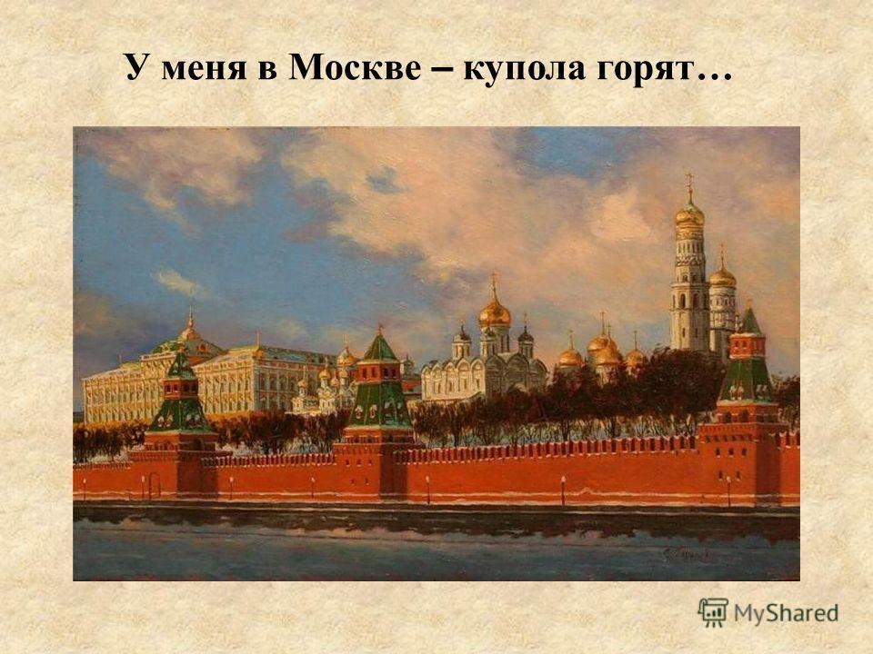 У меня в Москве – купола горят…