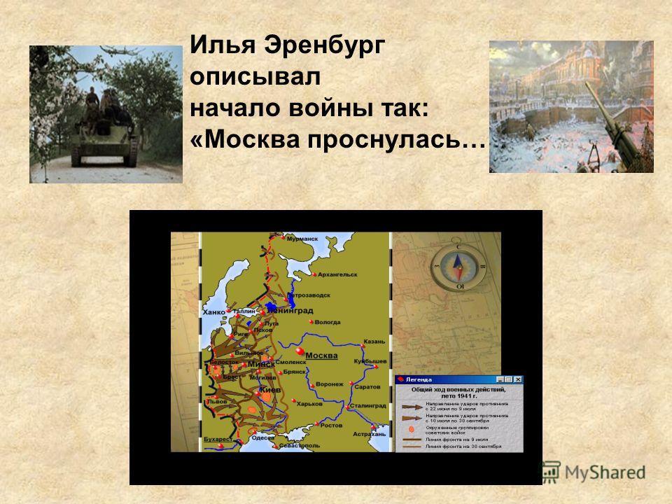 Илья Эренбург описывал начало войны так: «Москва проснулась…