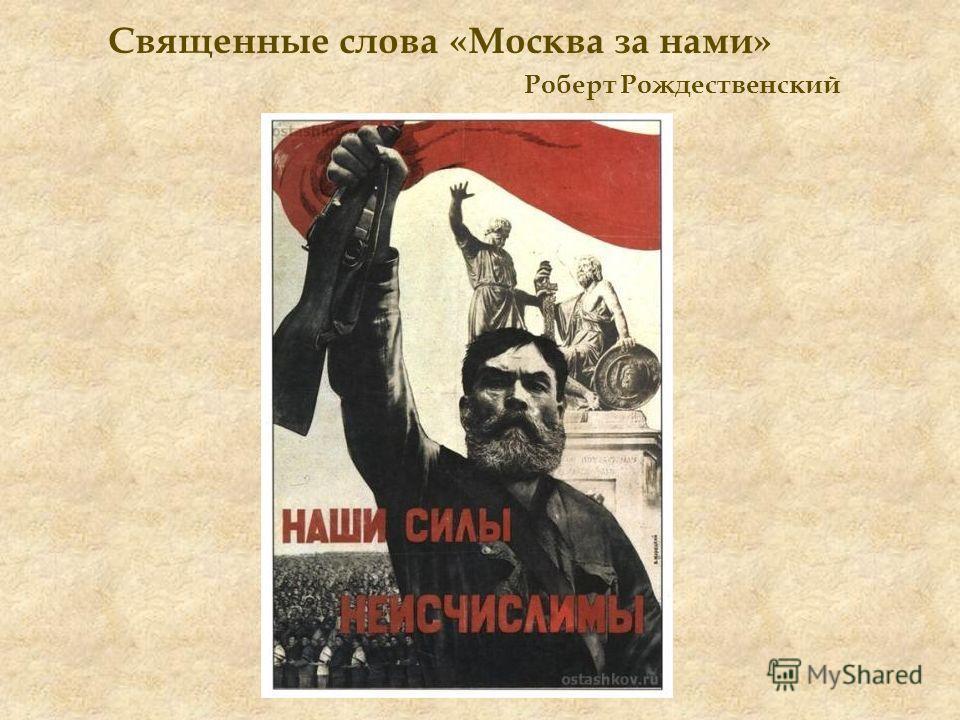 Священные слова «Москва за нами» Роберт Рождественский