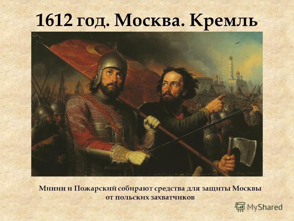 1612 год. Москва. Кремль Минин и Пожарский собирают средства для защиты Москвы от польских захватчиков