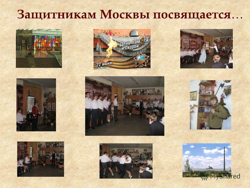 Защитникам Москвы посвящается …