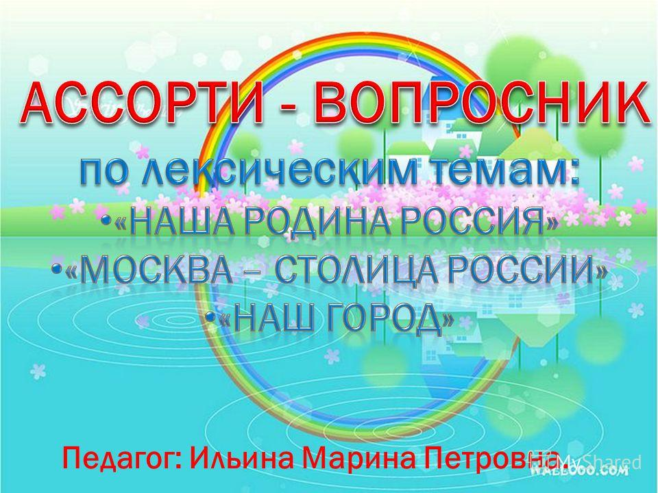 Педагог: Ильина Марина Петровна.
