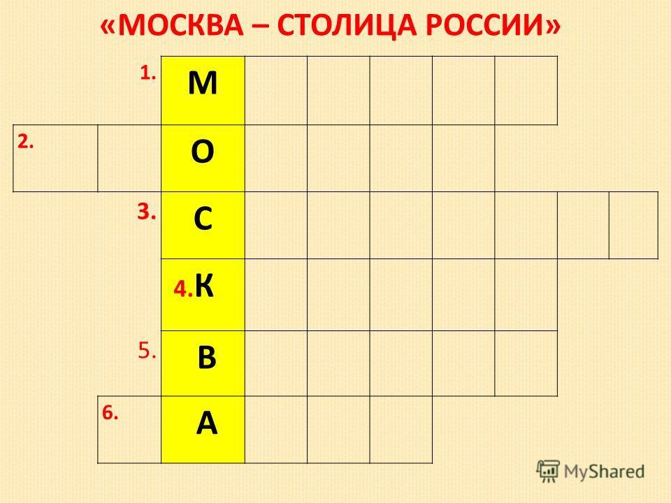 1. М 2. О 3. С 4. К 5. В 6. А «МОСКВА – СТОЛИЦА РОССИИ»