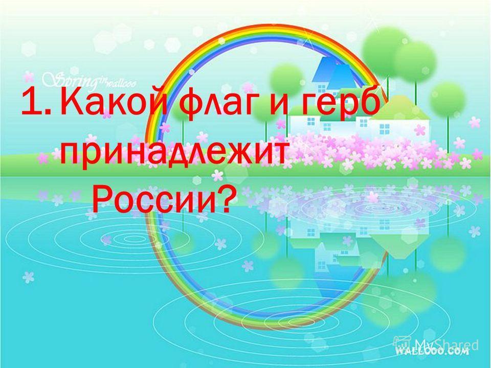 1.Какой флаг и герб принадлежит России?
