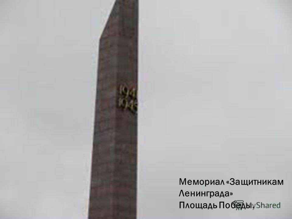 Мемориал «Защитникам Ленинграда» Площадь Победы.