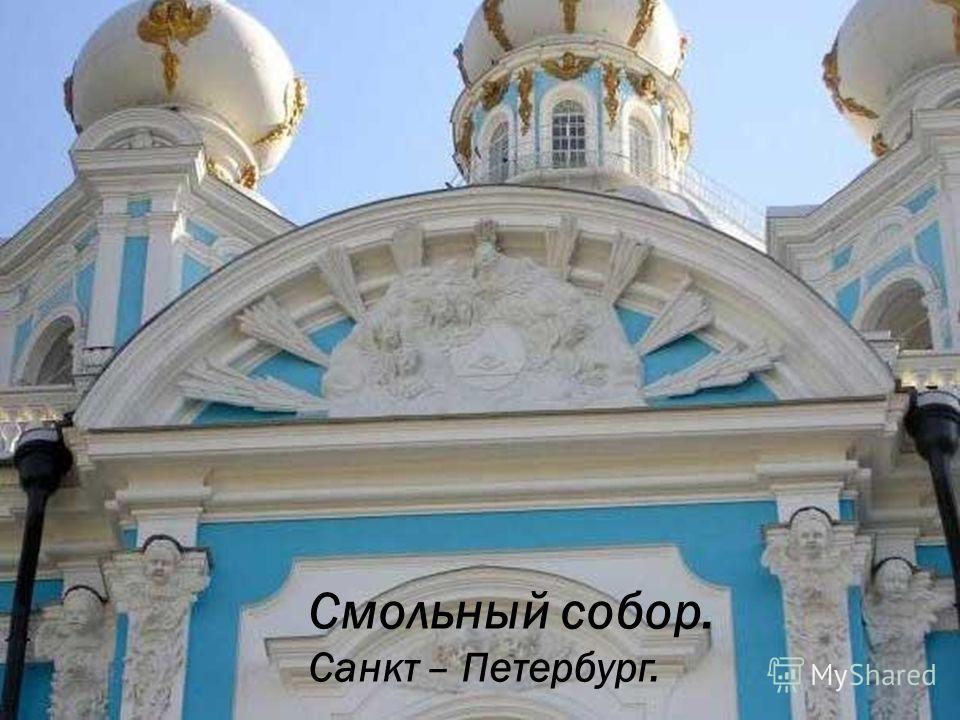 Смольный собор. Санкт – Петербург.