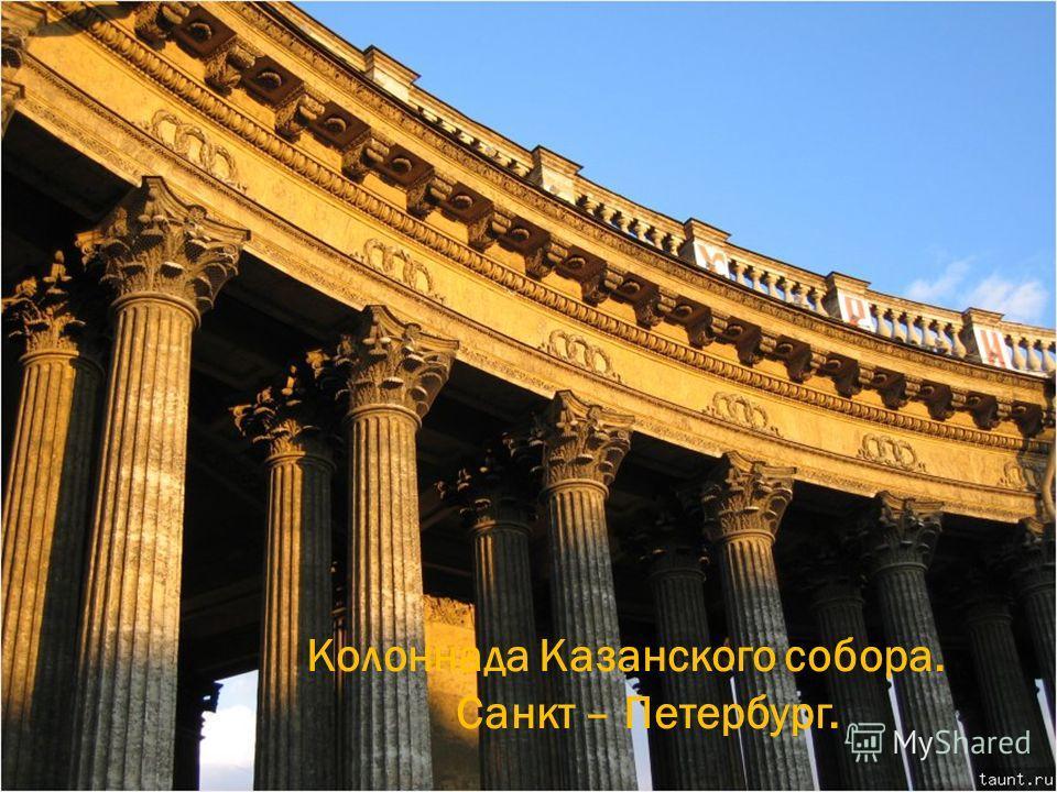 Колоннада Казанского собора. Санкт – Петербург.