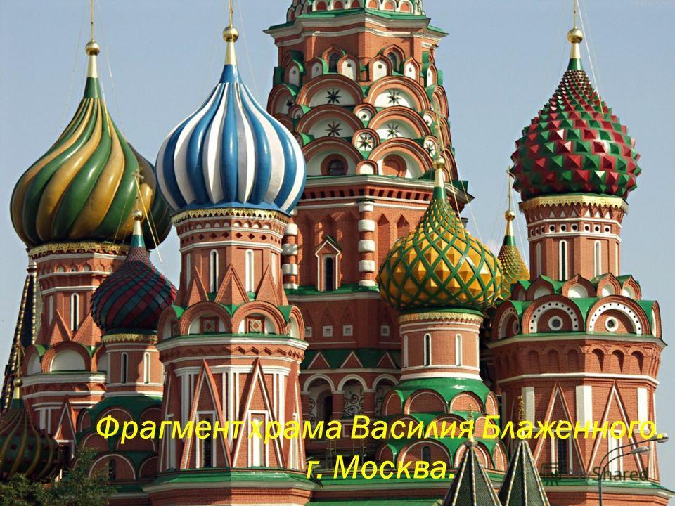 Фрагмент храма Василия Блаженного. г. Москва.
