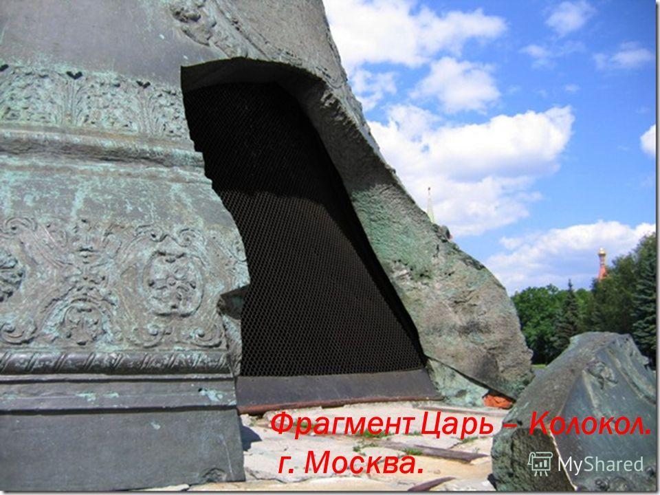 Фрагмент Царь – Колокол. г. Москва.