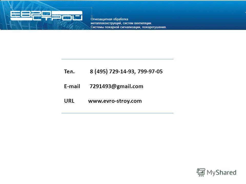 Тел. 8 (495) 729-14-93, 799-97-05 E-mail 7291493@gmail.com URL www.evro-stroy.com