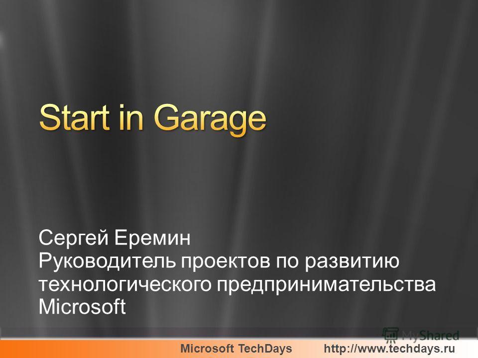 Microsoft TechDayshttp://www.techdays.ru Сергей Еремин Руководитель проектов по развитию технологического предпринимательства Microsoft