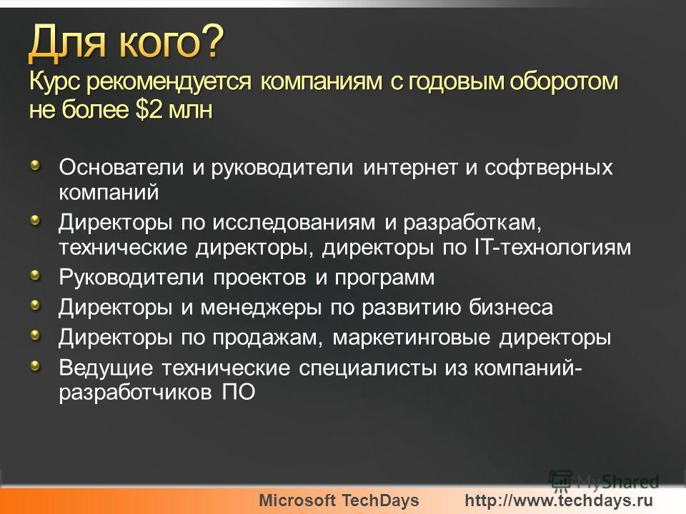 Microsoft TechDayshttp://www.techdays.ru Основатели и руководители интернет и софтверных компаний Директоры по исследованиям и разработкам, технические директоры, директоры по IT-технологиям Руководители проектов и программ Директоры и менеджеры по р