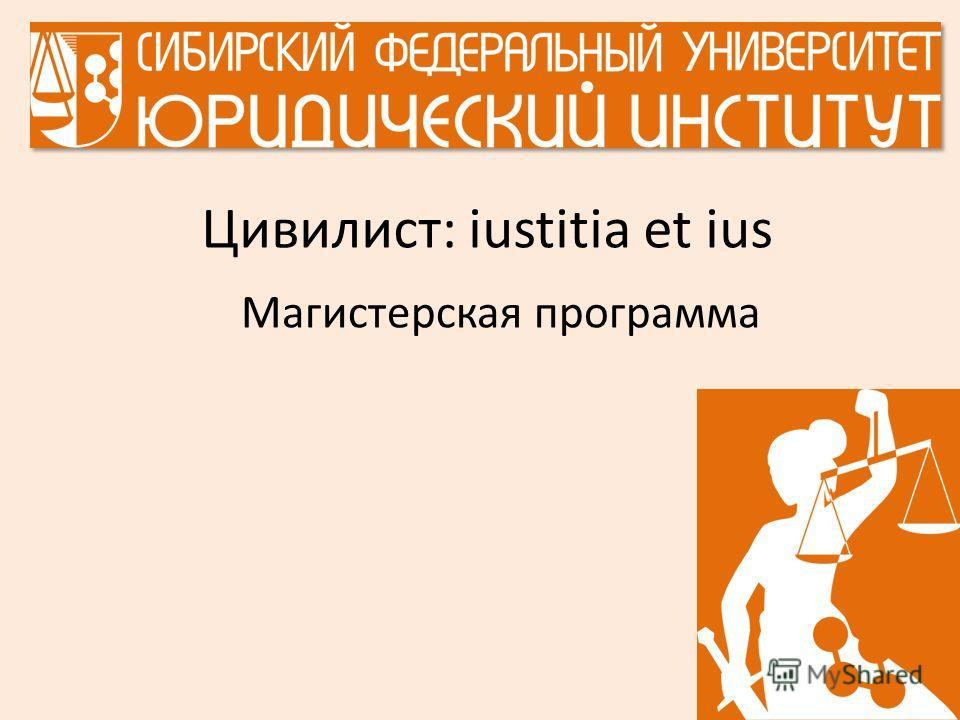 Цивилист: iustitia et ius Магистерская программа